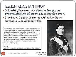 Παραίτηση Κωνσταντίνου