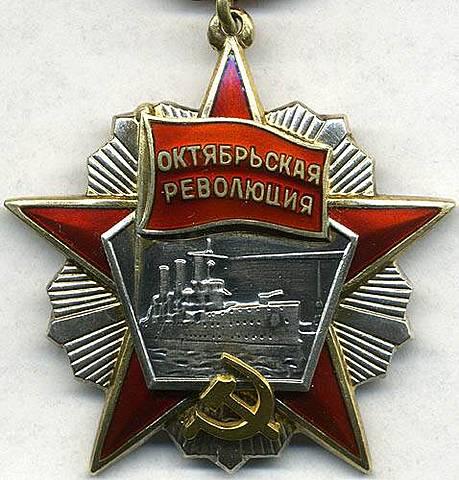 Орден Октябрьской Революции