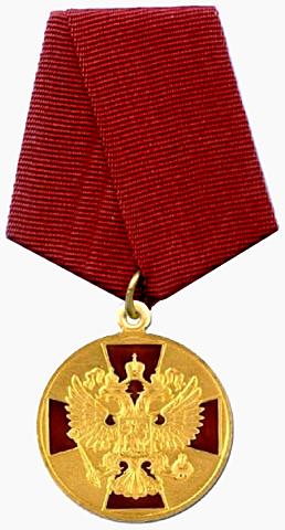 Орден «За заслуги перед Отечеством» II степени