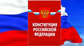 """""""История Российской Конституции"""" timeline"""