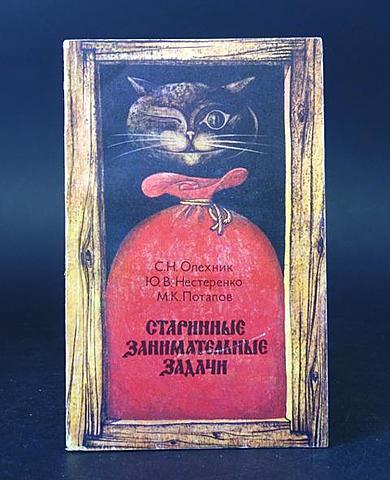 Олехник С. Нестеренко Ю. Потапов М. «Старинные занимательные задачи»