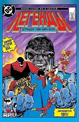 Комикс «Legends #1»