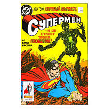 Комикс «Superman (Том 2) #75»