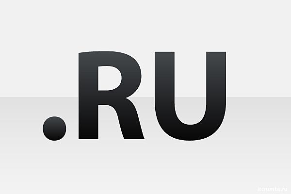 Регистрация домена в зоне .ru стала платной - 100$