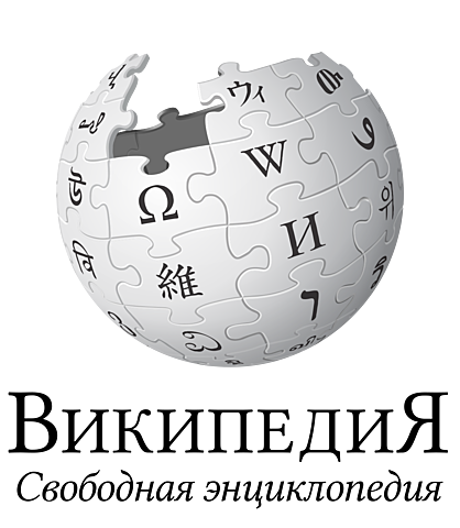 Появление русскоязычной Википедии