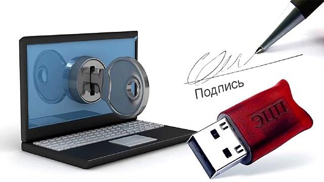 """Закон """"Об электронной цифровой подписи"""""""