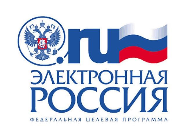 """""""Электронная Россия"""""""