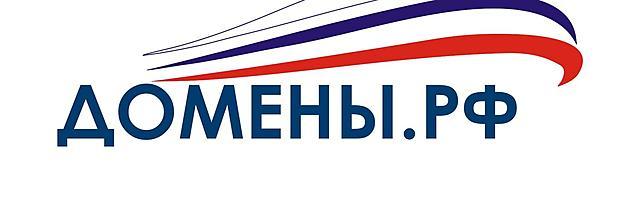Домен.рф