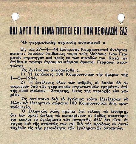 1η Μάη 1944 - Εκτέλεση 200 Αγωνιστών Στρατοπέδου Χαϊδαρίου στο Σκοπευτήριο της Καισαριανής