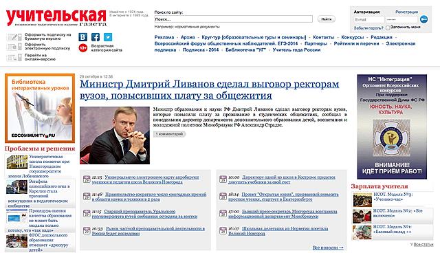 """создание веб-сайта """"Учительской газеты"""""""