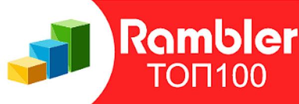 Рейтинг-классификатор Rambler's TOP100