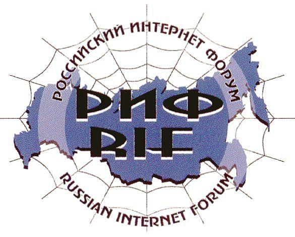 Первый Российский Интернет Форум