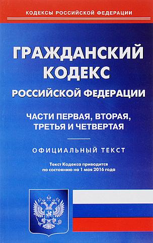Вступление в силу четвертой части ГК РФ