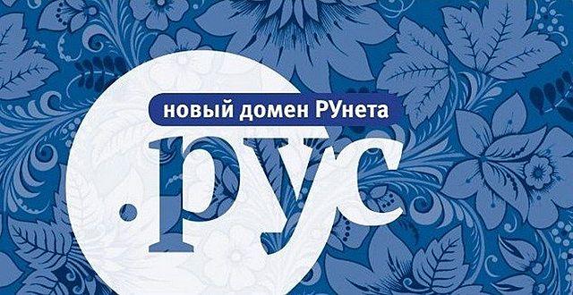 """Новый домен - """"рус."""""""