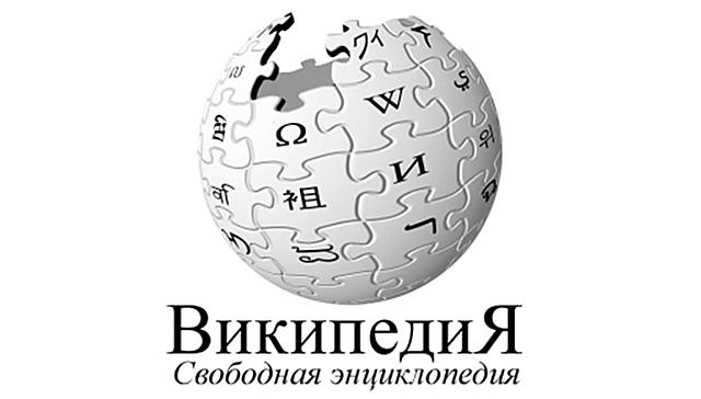 Статьи в Википедии
