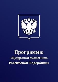 Программа «Цифровая Экономика Российской Федерации»