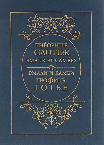 Теофиль Готье. Эмали и камеи.