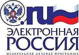"""Утверждение программы """"Электронная Россия"""""""