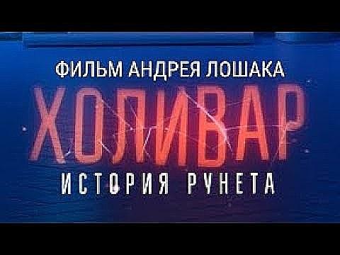 «Холивар. История Рунета»