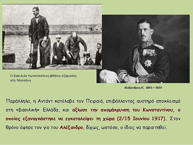 Ο βασιλιάς Κωνσταντίνος εγκαταλείπει την Ελλάδα