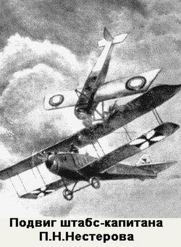 First air-to-air kill