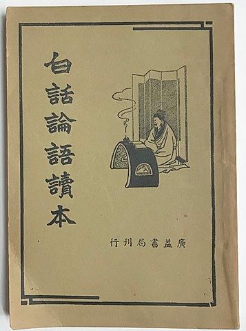 Lunyu (Confucius)