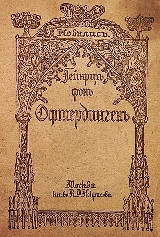 Новалис. Генрих фон Офтердинген.