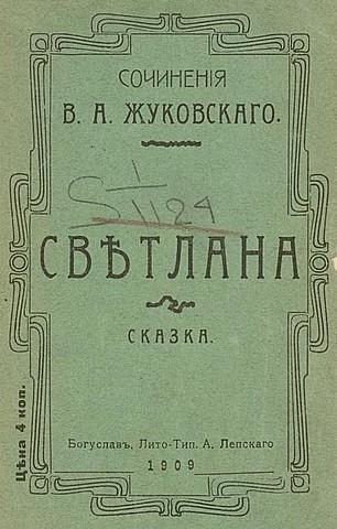 В. А. Жуковский. Светлана.