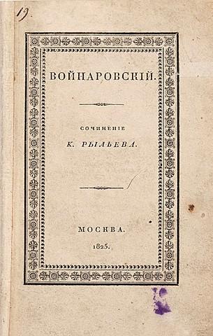 К. Ф. Рылеев. Войнаровский.