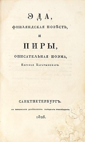 Е. А. Баратынский. Эда.