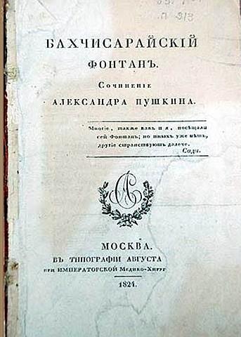 А. С. Пушкин.Бахчисарайский фонтан.