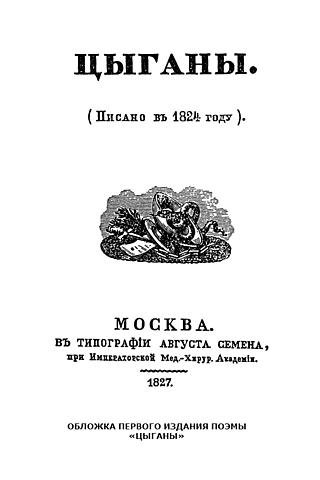 А.С. Пушкин. Цыганы.