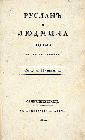 А.С. Пушкин. Руслан и Людмила.