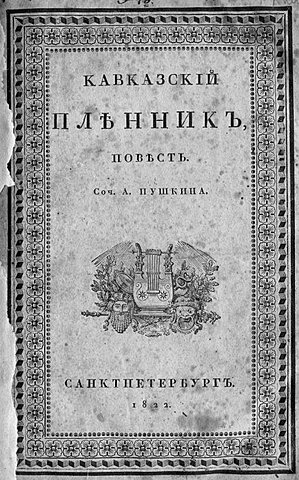 А.С. Пушкин.Кавказский пленник.