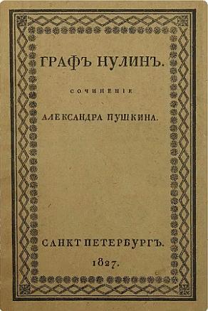 А.С. Пушкин. Граф Нулин.