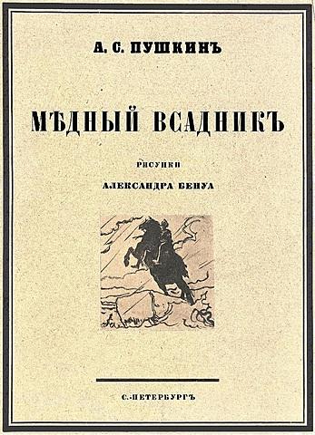 А.С.Пушкин. Медный всадник.