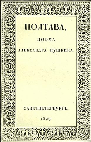 А.С. Пушкин. Полтава.