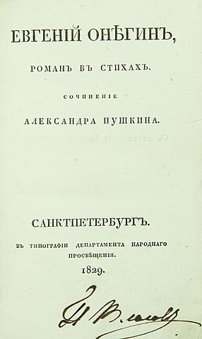 А.С. Пушкин Евгений Онегин.