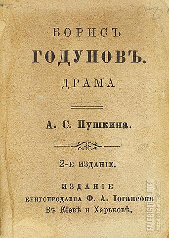 А.С. Пушкин. Борис Годунов.