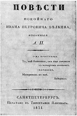 А.С. Пушкин. Повести Белкина.