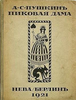 А.С. Пушкин. Пиковая дама.