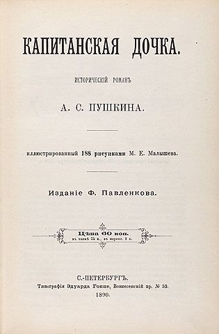 А.С. Пушкин. Капитанская дочка.