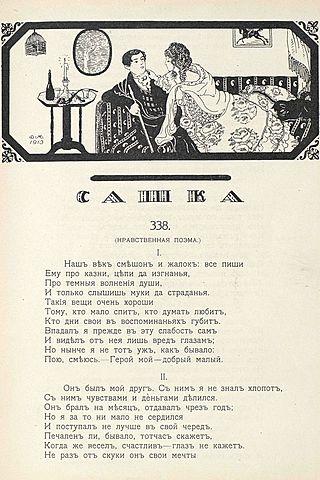 М. Ю. Лермонтов. Сашка.