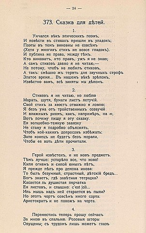 М.Ю. Лермонтов.Сказка для детей.