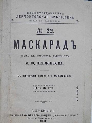 М. Ю. Лермонтов. Маскарад.