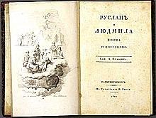 Пушкин Александр Сергеевич. Руслан и Людмила.