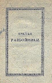 Пушкин Александр Сергеевич. Братья разбойники.