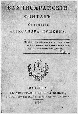 Пушкин Александр Сергеевич. Бахчисарайский фонтан.