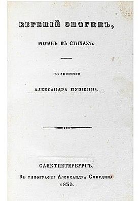Пушкин, Александр Сергеевич. Евгений Онегин.
