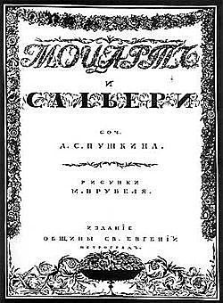 Пушкин, Александр Сергеевич. Моцарт и Сальери.